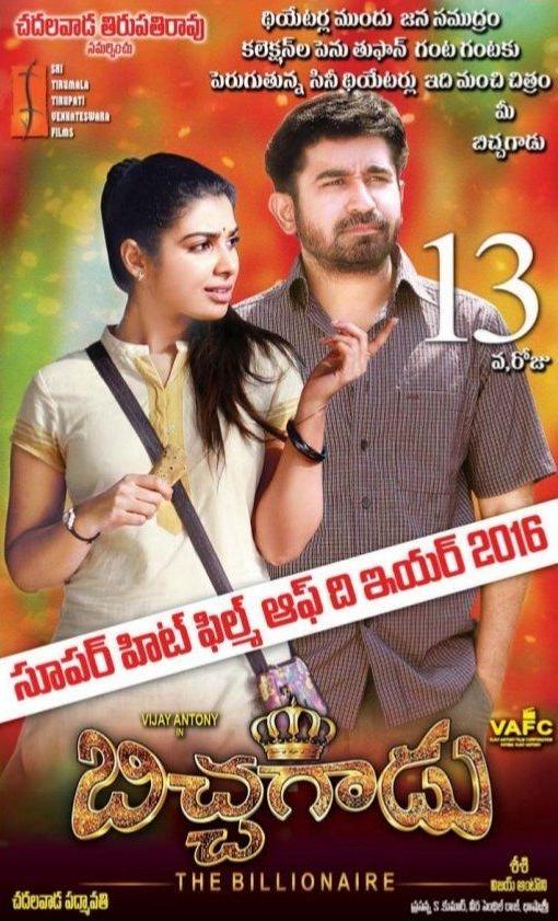 Telugu Movies Online Thiruttuvcd