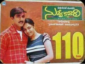 Nuvve Kavali Telugu Movie Review