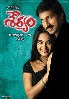 souryam movie