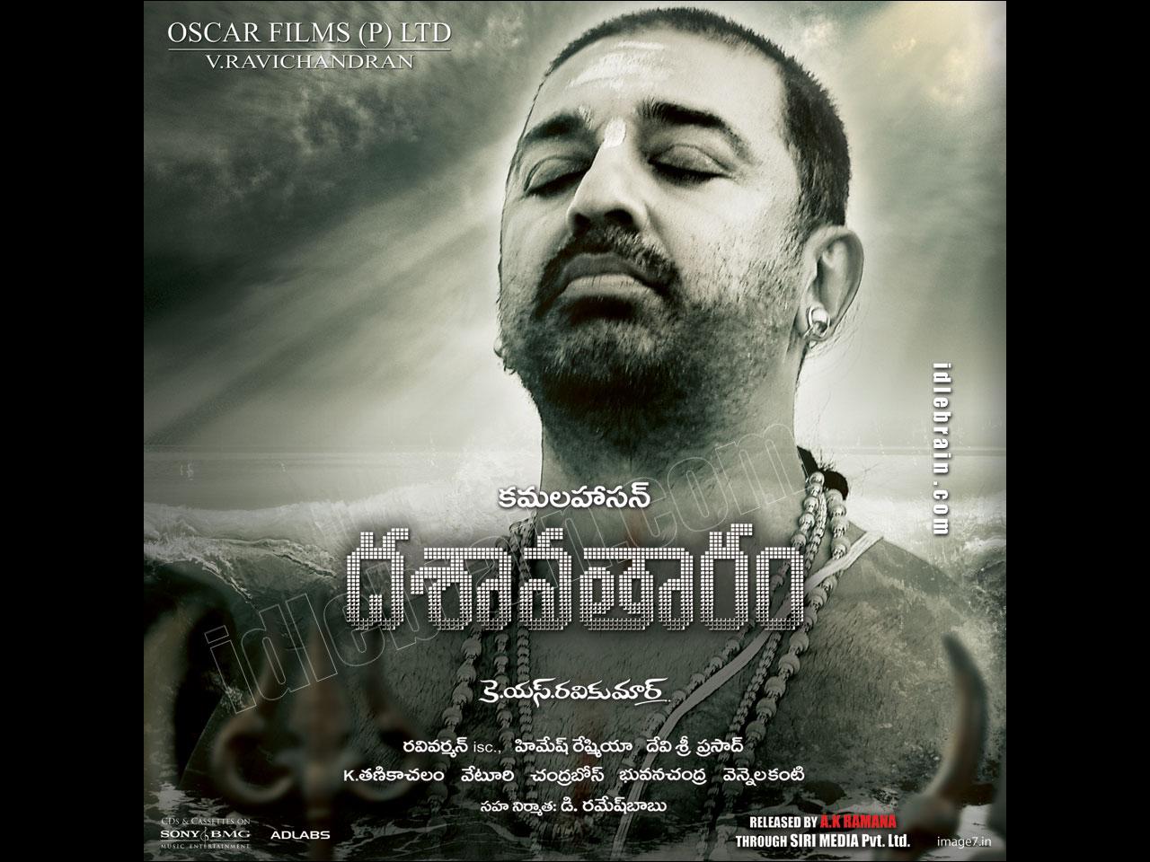 dasavatharam telugu movie online hd