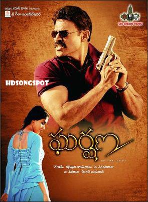 gharshana telugu movie