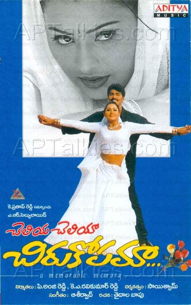 Image result for Cheliya Cheliya Chirukopama telugu movie