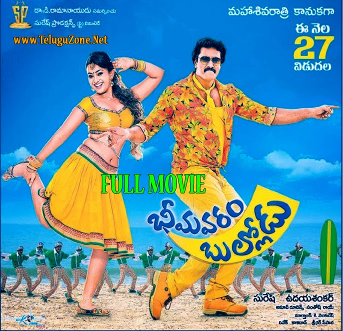 yamapasam telugu movie hd download