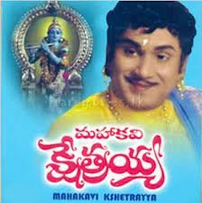 mahakavi kshetrayya telugu movie