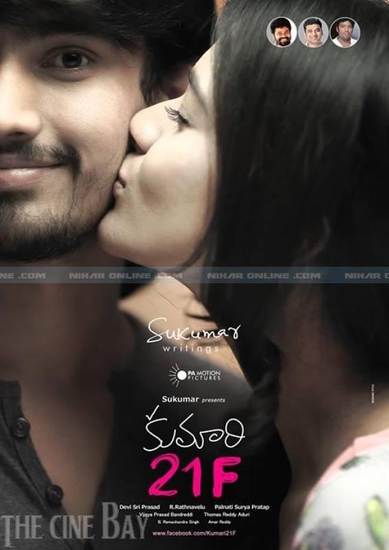 Kumari 60 F 60 Telugu Movie Online Watch Full Length HD Best Oye All Chudaku Padipothau Love Quotations