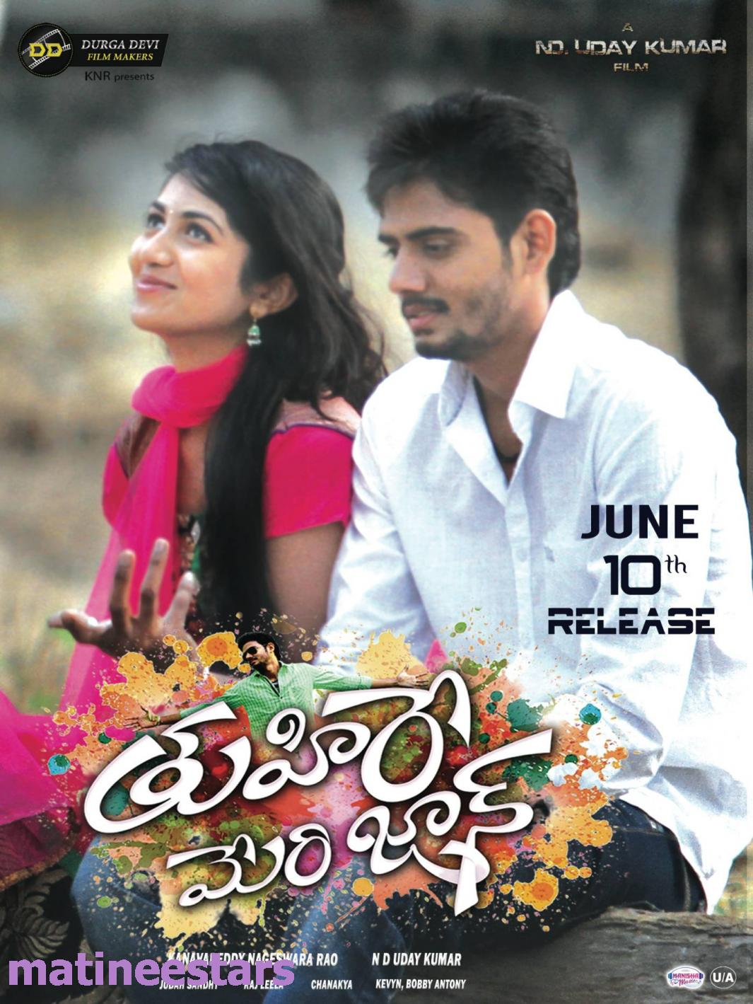 thuhire meri jaan (2016) telugu movie review, rating - vikas