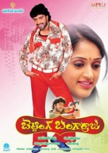 Betting bangarraju 2010 telugu movie watch online betting odds uk